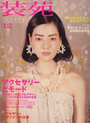 装苑 2007年 12月号 [雑誌]の詳細を見る