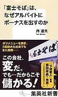 「富士そば」は、なぜアルバイトにもボーナスを出すのか (集英社新書)