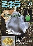 ミネラ(63) 2020年 02 月号 [雑誌]: 園芸Japan 増刊 画像