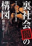 裏社会「闇」の構図 ヤクザとカタギの黒い関係 (文庫ぎんが堂)