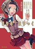 まりあ・ほりっく 13 (MFコミックス アライブシリーズ)