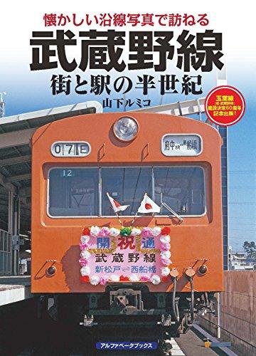 武蔵野線 (街と駅の半世紀)