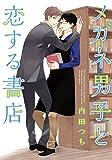 メガネ男子と恋する書店 (バーズコミックス ルチルコレクション)