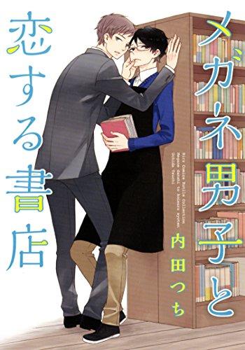 メガネ男子と恋する書店 (バーズコミックス ルチルコレクション)の詳細を見る