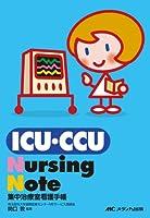 ICU・CCU Nursing Note―集中治療室看護手帳
