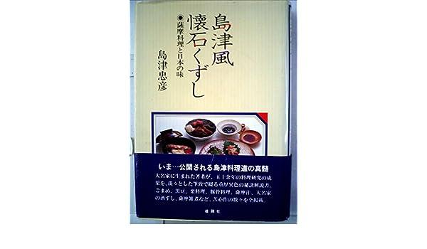 島津風懐石くずし―薩摩料理と日...