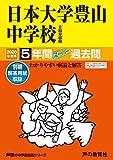 52日本大学豊山中学校 2020年度用 5年間スーパー過去問 (声教の中学過去問シリーズ)
