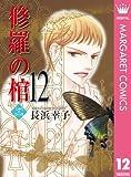 修羅の棺 12 (マーガレットコミックスDIGITAL)