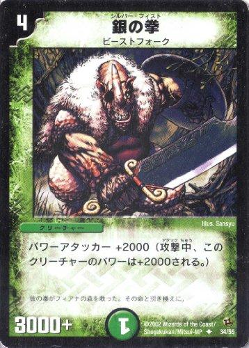 デュエルマスターズ 《銀の拳》 DM02-034-UC 【クリーチャー】