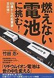 「燃えない電池に挑む! 69歳からの起業家・吉田博一」販売ページヘ