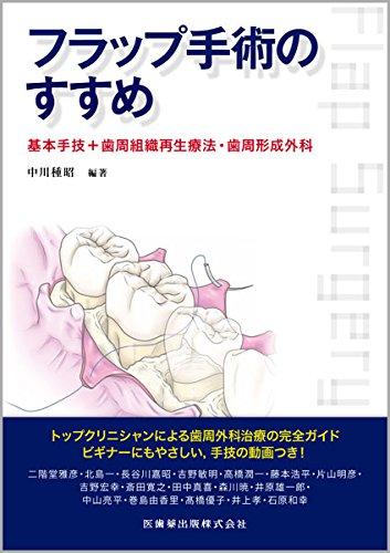 フラップ手術のすすめ 基本手技+歯周組織再生療法・歯周形成外科