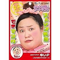【ピュアスマイル】『吉本芸人アートマスク』(おかずクラブ ゆいP/ローズヒップの香り)