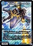 デュエルマスターズ新2弾/DMRP-02/S5/SR/魔法特区 クジルマギカ