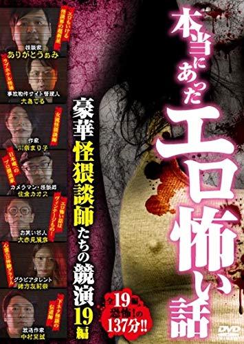本当にあったエロ怖い話 豪華怪猥談師たちの競演 19編 [DVD]