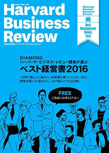 DIAMOND ハーバード・ビジネス・レビュー読者が選ぶ ベスト経営書2016書影