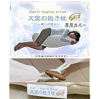 天使の抱き枕カバー  (カバー色:カフェオレベージュ)