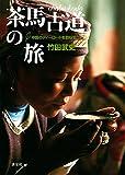 茶馬古道の旅  中国のティーロードを訪ねて