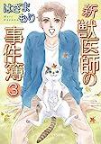 新・獣医師の事件簿3 (LGAコミックス)
