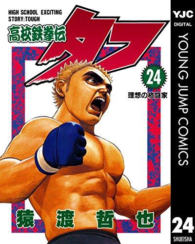 高校鉄拳伝タフ 24 (ヤングジャンプコミックスDIGITAL)
