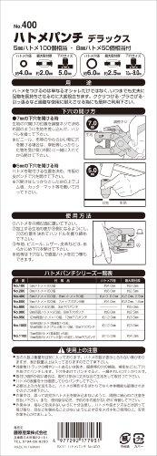 SK11 ハトメパンチ DX #400 ケンヨウ