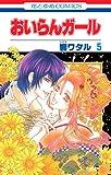 おいらんガール 5 (花とゆめコミックス)