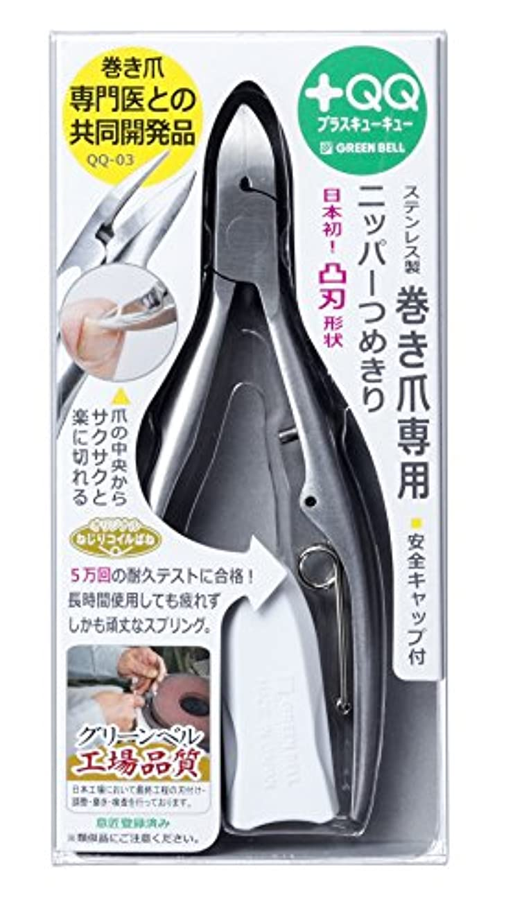 シソーラス蒸習熟度巻き爪専用ニッパーつめきり QQ-03