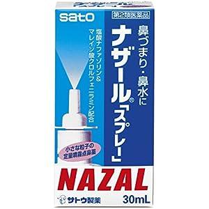 【第2類医薬品】ナザール「スプレー」(ポンプ) 30mL