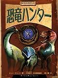 恐竜ハンター (わくわくしかけブック)