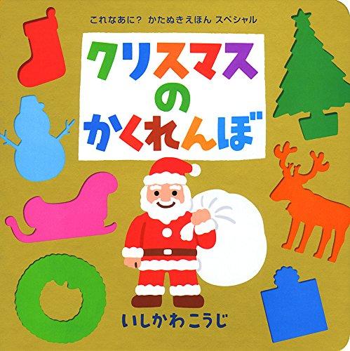 クリスマスのかくれんぼ (これなあに?かたぬきえほんスペシャル)の詳細を見る