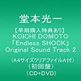 【早期購入特典あり】KOICHI DOMOTO 「Endless SHOCK」Original Sound Track 2(初回盤)(A4サイズクリアファイルA付) ユーチューブ 音楽 試聴