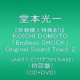 Amazon.co.jp【早期購入特典あり】KOICHI DOMOTO 「Endless SHOCK」Original Sound Track 2(初回盤)(A4サイズクリアファイルA付)