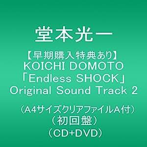 【早期購入特典あり】KOICHI DOMOTO 「Endless SHOCK」Original Sound Track 2(初回盤)(A4サイズクリアファイルA付)