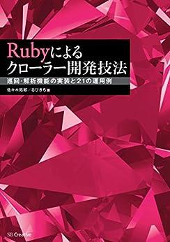 [るびきち]のRubyによるクローラー開発技法 巡回・解析機能の実装と21の運用例
