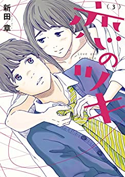 [新田章]の恋のツキ(3) (モーニングコミックス)
