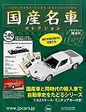 隔週刊国産名車コレクション全国版 2015年 4/1 号 [雑誌]