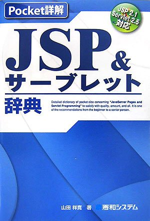 Pocket詳解JSP&サーブレット辞典の詳細を見る