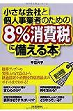 小さな会社と個人事業者のための「8%消費税」に備える本