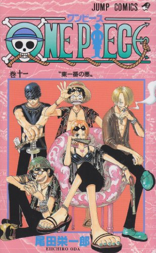 ONE PIECE 11 (ジャンプ・コミックス)の詳細を見る