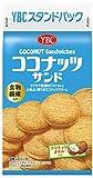 YBC ココナッツサンド 18枚 ×5袋