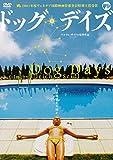 ドッグ・デイズ[DVD]