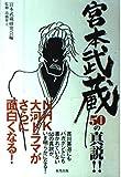 宮本武蔵50の真説!!