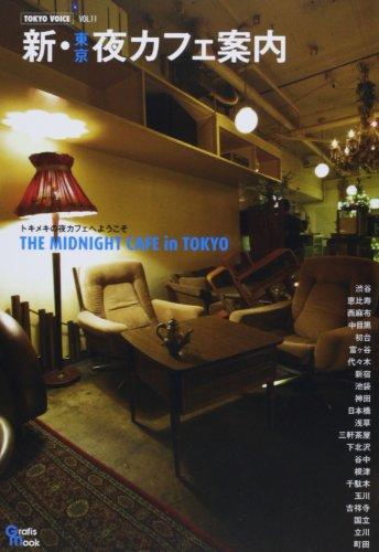 新・東京夜カフェ案内―トキメキの夜カフェへようこそ (Grafis Mook)の詳細を見る