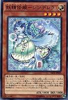 【シングルカード】RATE)妖精伝姫-シンデレラ/効果/ノーマル/RATE-JP035