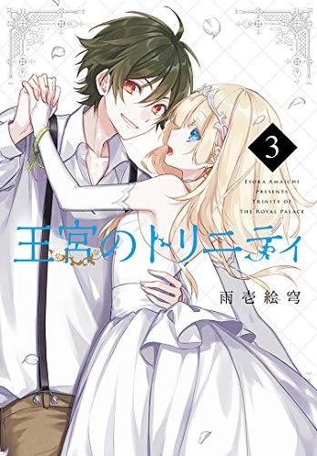 王宮のトリニティ(3) (Gファンタジーコミックス)