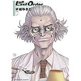 銃夢Last Order NEW EDITION(7) (イブニングコミックス)