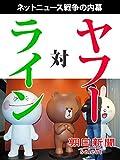 ヤフー対ライン ネットニュース戦争の内幕 (朝日新聞デジタルSELECT)