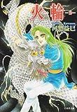 火輪 (第2巻) (白泉社文庫)