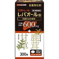 【第3類医薬品】ビタトレールレバオール錠 300錠 3個セット