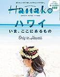Hanako (ハナコ) 2017年 5月11日号 No.1132[ハワイ、いまここにあるもの。]
