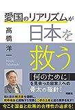 高橋 洋一 (著)(4)新品: ¥ 1,300